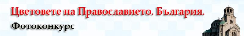 Цветовете на Православието. България.